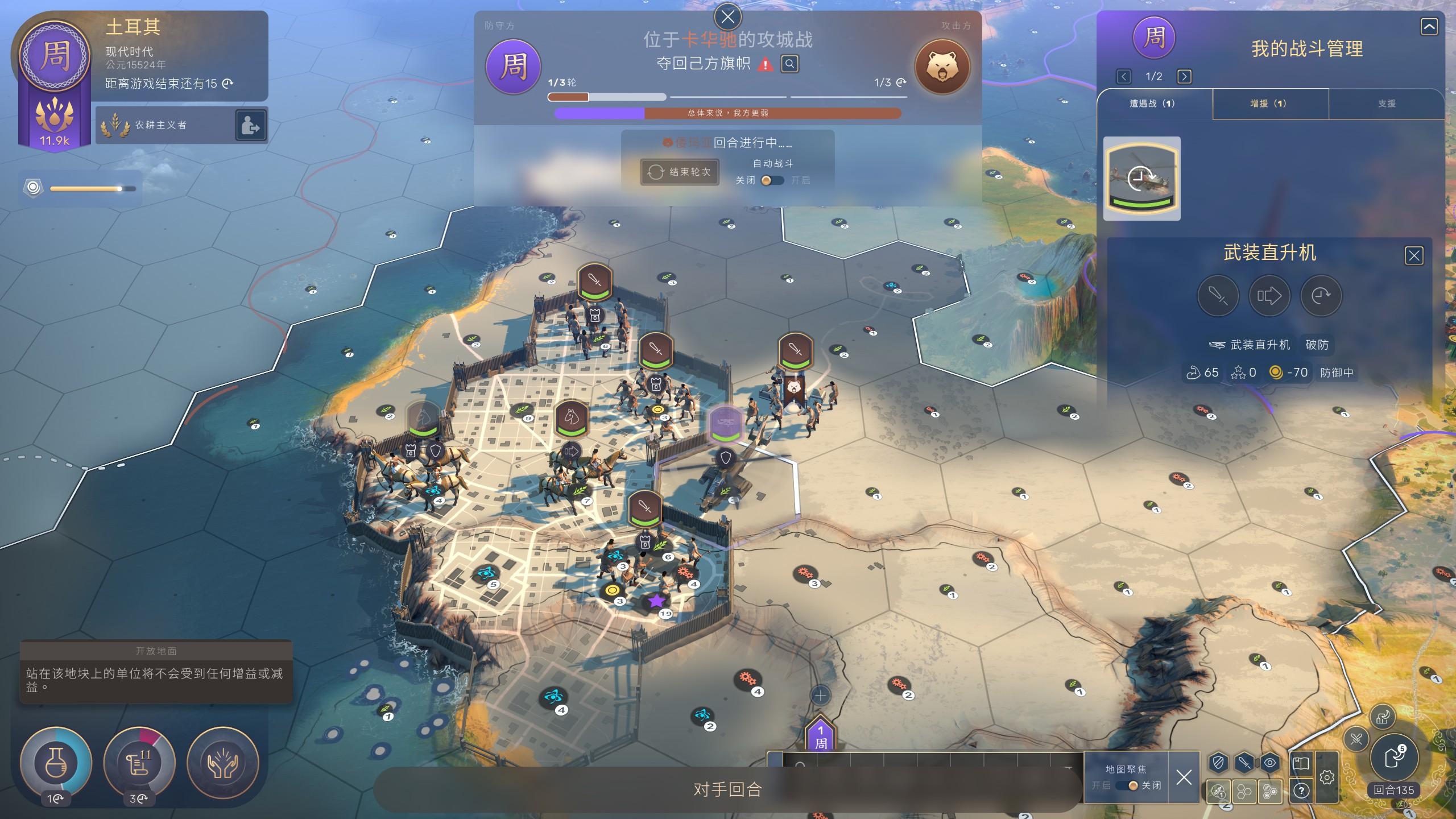 La batalla por el dominio